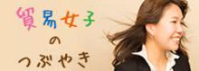 boekijyoshi250
